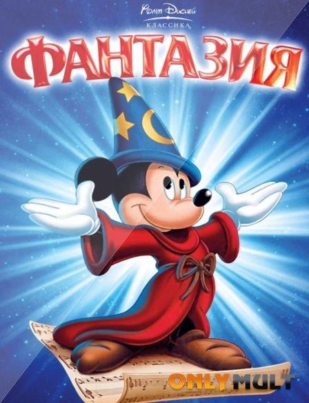 Poster Фантазия