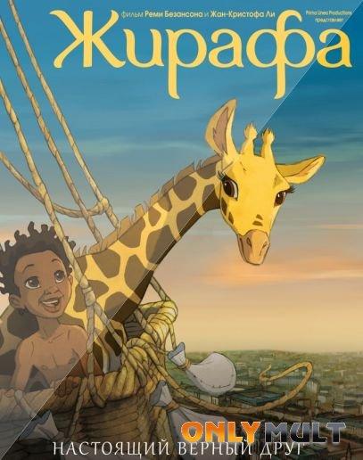 Poster Жирафа