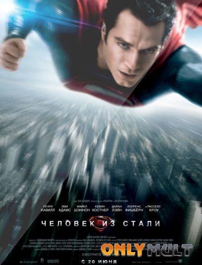 Poster Человек из стали