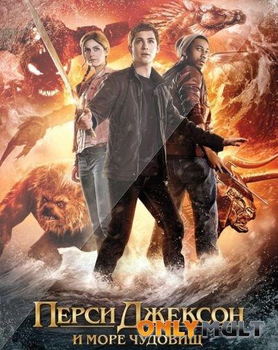 Poster Перси Джексон и Море чудовищ