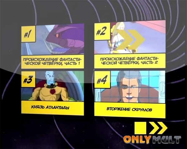 Третий скриншот Фантастическая Четверка