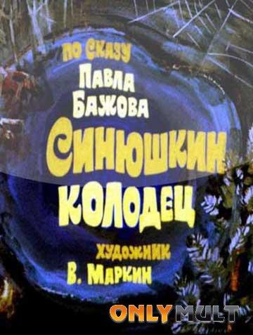 Poster Синюшкин колодец