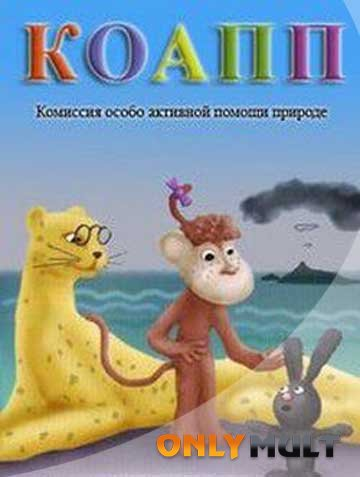 Poster КОАПП