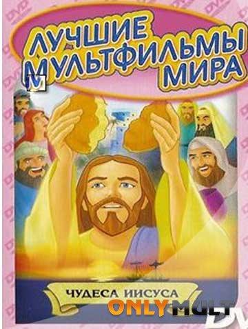 Poster Чудеса Иисуса