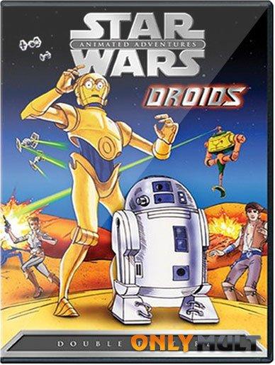 Poster Звездные войны: Дроиды