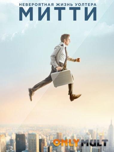Poster Невероятная жизнь Уолтера Митти