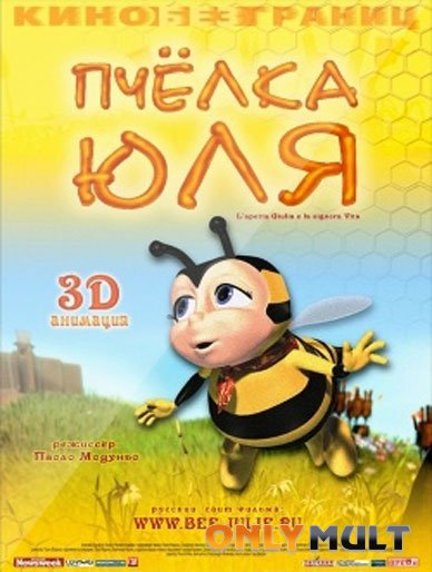 Poster Пчелка Юля