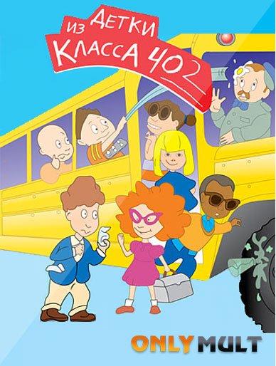 Poster Детки из класса 402