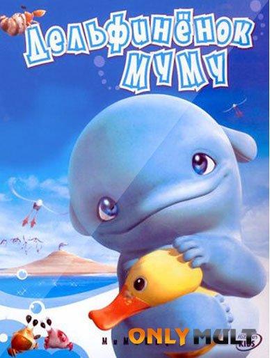 Poster Дельфинёнок Муму