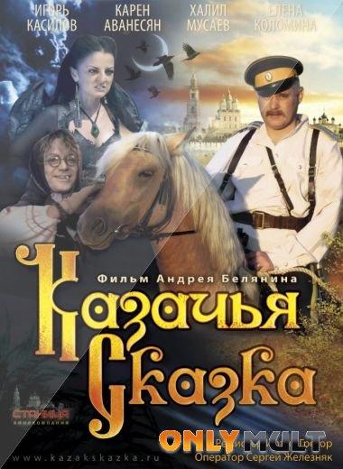 Poster Казачья сказка