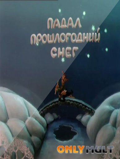 Poster Падал прошлогодний снег