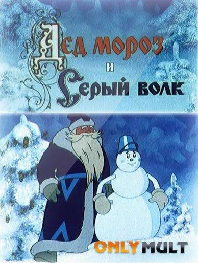Poster Дед Мороз и серый волк