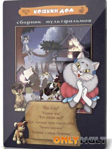 Poster Кошкин дом