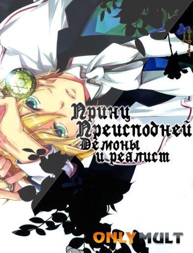 Poster Принц Преисподней: Демоны и реалист