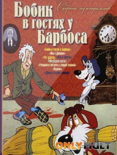 Poster Бобик в гостях у Барбоса