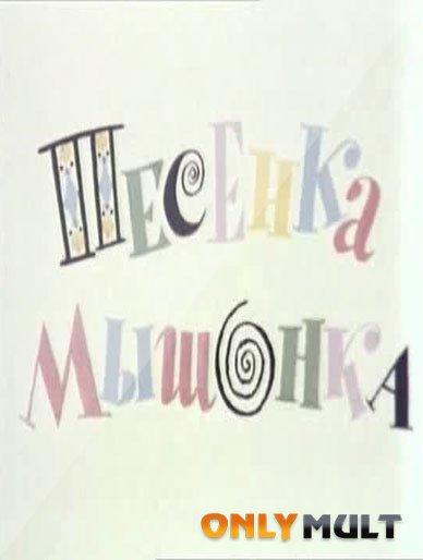 Poster Песенка мышонка