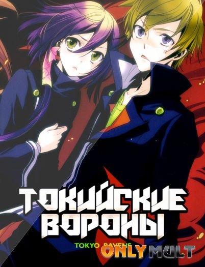 Poster Токийские вороны
