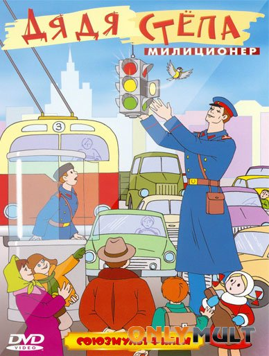 Poster Дядя Степа милиционер