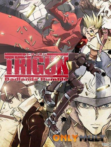 Poster Триган: Переполох в Пустошах