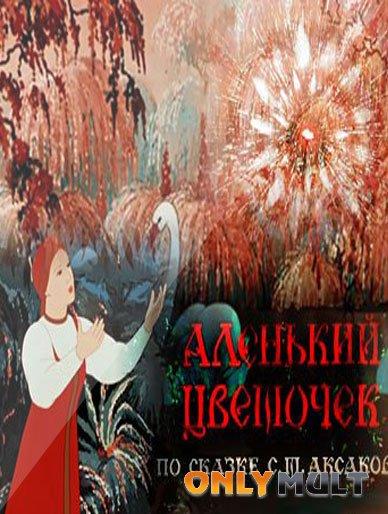 Poster Аленький цветочек