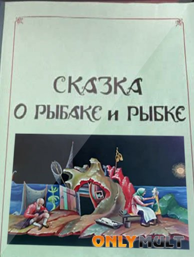 Poster Сказка о рыбаке и рыбке