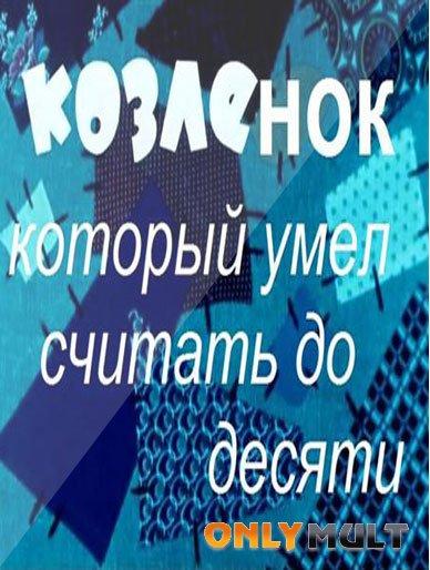 Poster Козленок, который считал до десяти