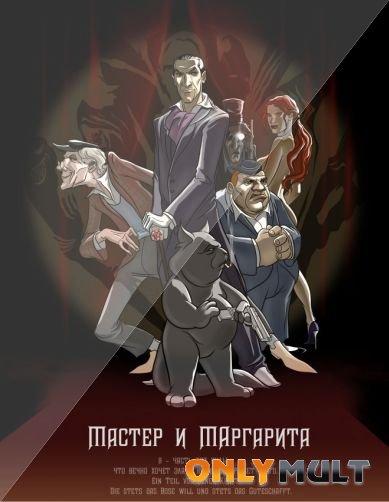 Poster Мастер и Маргарита (2015)