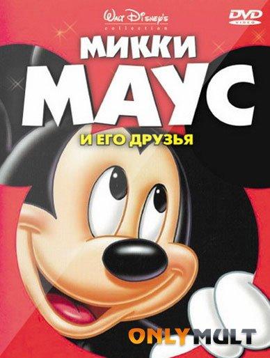 Poster Микки Маус и его друзья