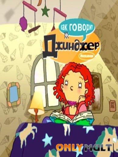 Poster Как говорит Джинджер
