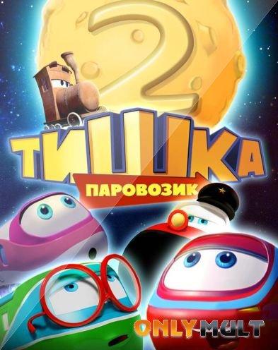 Poster Паровозик Тишка: Новые приключения