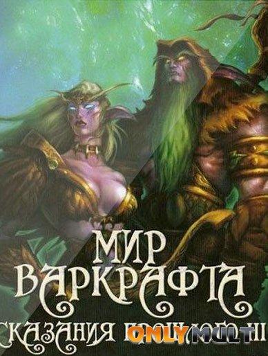 Poster World of Warcraft