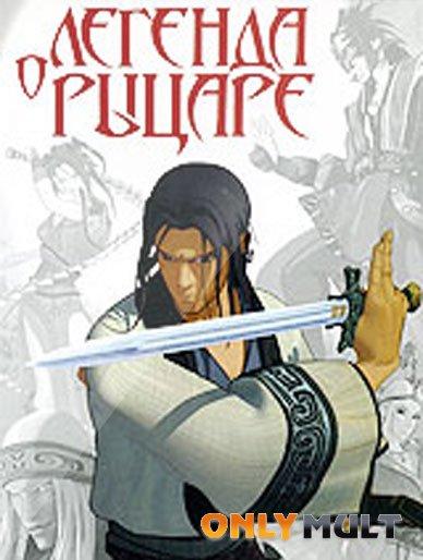 Poster Легенда о рыцаре