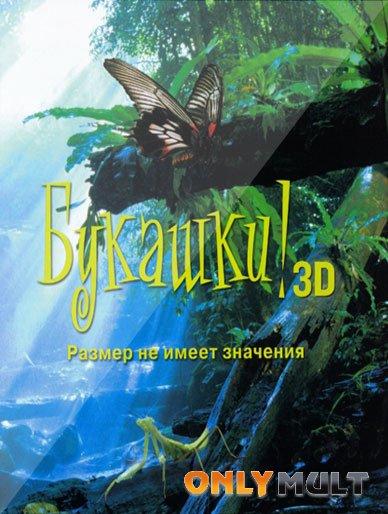 Poster Букашки 3D