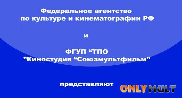 Первый скриншот Союзмультфильм