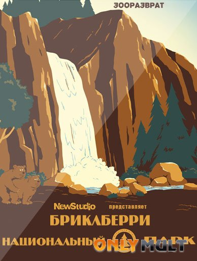 Poster Бриклберри