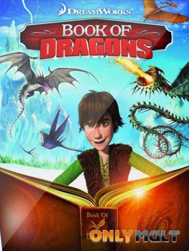 Poster Книга Драконов