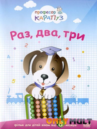Poster Профессор Карапуз