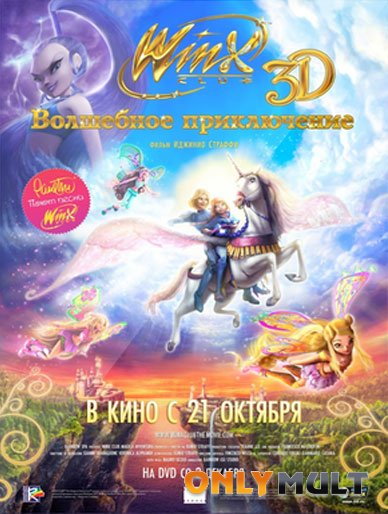 Poster Винкс Клуб: Волшебное приключение