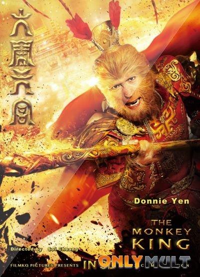 Poster Король обезьян (2014)