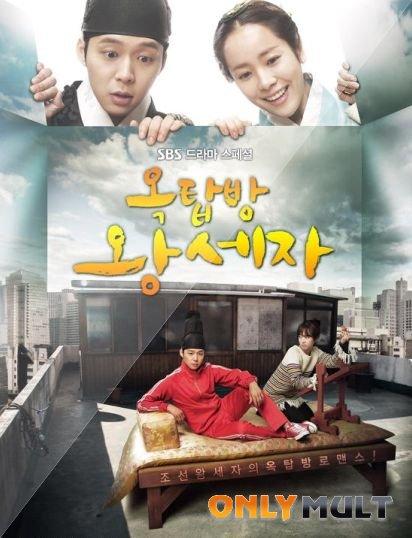 Poster Принц с чердака