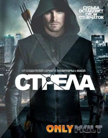 Poster Стрела сериал