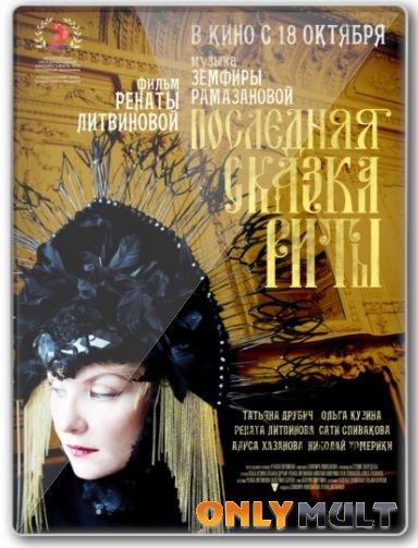 Poster Последняя сказка Риты