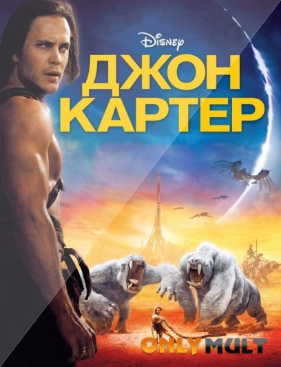 Poster Джон Картер