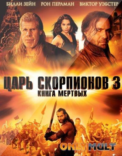 Poster Царь скорпионов 3