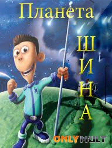 Poster Планета Шина