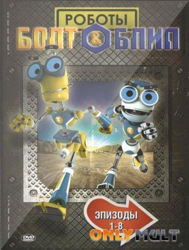 Poster Болт и Блип