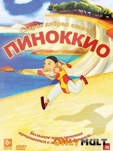 Постер торрента Пиноккио (2012)