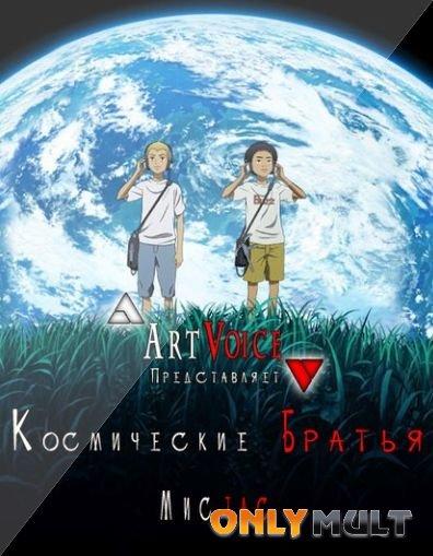 Poster Космические братья