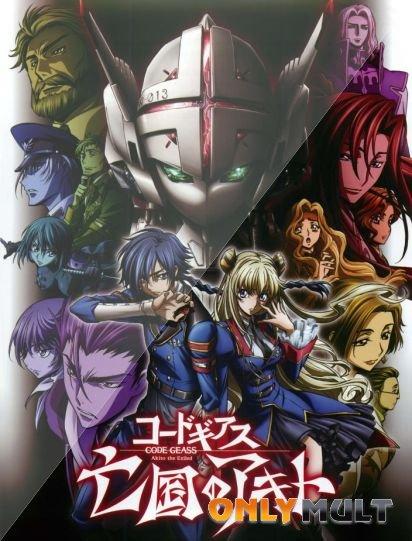 Poster Отступник Акито