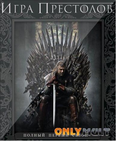 смотреть онлайн сериал игра престолов 5 сезон 2 серия